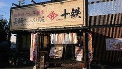 長崎ちゃんぽん十鉄 大阪東住吉店