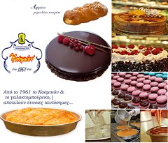We are the best in traditional greek pastry.We use the finest ingredients...