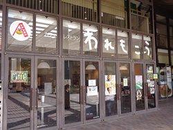 区民センターの入り口にあるカフェ・レストラン