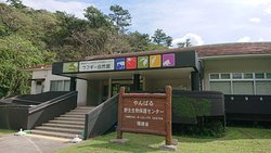 Yambaru Wildlife Center Ufugi Nature Museum