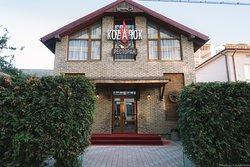 Приміщення ресторану Коzачок