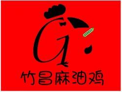 此註冊商標是合法的 全台唯一竹昌麻油雞