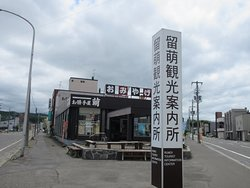 Rumoi Tourist Information Center
