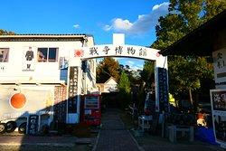 Nasu War Museum