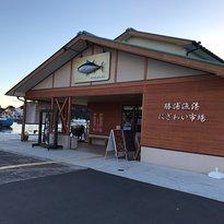 Katsuura Nigiwai Market