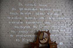Комната 1866. Преступление и наказание