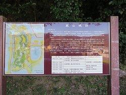 韮山城跡の説明書き
