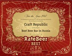 Лучший бар 2017