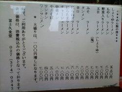 冨士久食堂 麺類のメニュー
