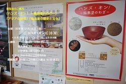 Wajima Museum of Urushi Art