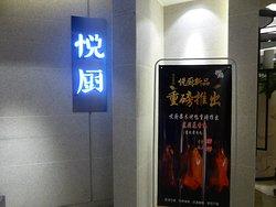 悦厨果木烤鸭店 2