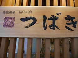 Nice Onsen resort with good service and good food