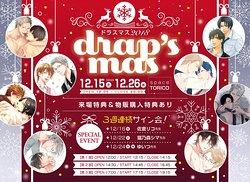 drap'smas ~ ドラスマス ~ 2018  毎年恒例となりました『ドラスマス』が今年もやってきました!!!!! 豪華すぎるサイン本販売やグッズラインナップなど、今年もクリスマスはspace TORICOへ大集合!☆
