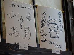 有名人のサイン入り色紙-1
