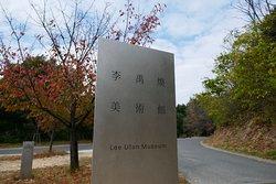 Lee Ufan Art Museun