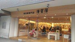 Miyai Furoshiki & Fukusa Gallery