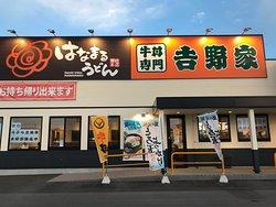 はなまるうどん 十和田店