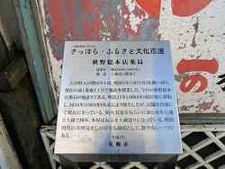 秋野総本店薬局~説明板