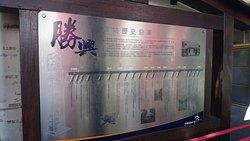勝興車站歷史