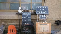 Toyokuni coffee is a cafe in Miyakojima-ku, Osaka city. There are about 5 kinds of home roasted coffee. Coffee and cooking are delicious.