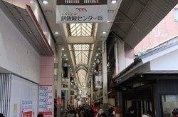 Mochiidono Center Gai
