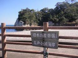 高戸小浜海岸入り口。駐車場すぐ脇。目の前です。