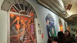 有台灣特色嘅牆畫
