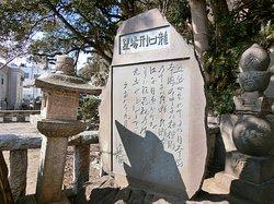 龍の口刑場跡の碑