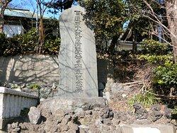 日蓮上人龍の口法難記念碑