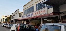 Aun Dim Sam Restaurant