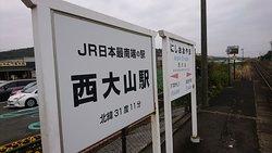日本最南端の駅 西大山駅の目の前