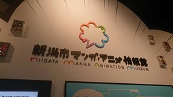 Niigata Manga and Anime Information Center