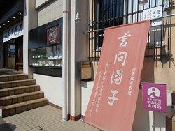 店舗入り口にある旗印