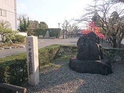 公園入口の和宮の碑