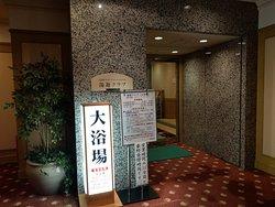 飯店提供大浴場, 入住可免費使用