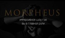 MORPHEUS Immersive Show