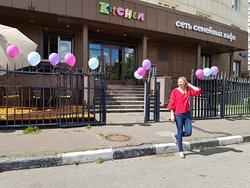 Кафе Kitchen находится в 5-7 минутах пешком от м.Крылатское, рядом с парком Крылатские Холмы.