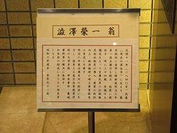 澁澤榮一翁の説明板