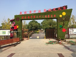 Zhangjiagang Park