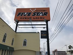 Five Star招牌