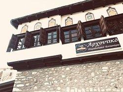 Αρχοντικό - Παραδοσιακό Εστιατόριο