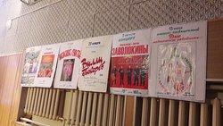 архив афиш в концертном зале
