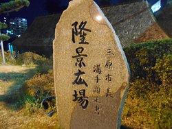 広場の名前が書かれた石碑