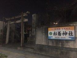 播州皿屋敷の幽霊を祀る神社
