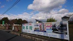 五箇荘の近江商人屋敷の近くにある博物館