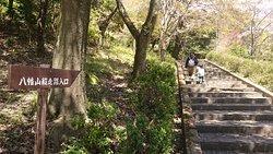 八幡山縦走路入口