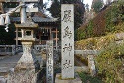 Ikimi Tenmangu Shrine