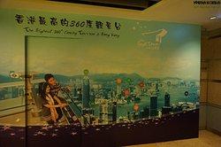홍콩에서 가장 높은 곳의 전망대로서의 안내판