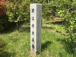 猿江材木蔵跡