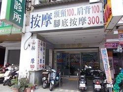 Xinan Center - Sanduo Shop